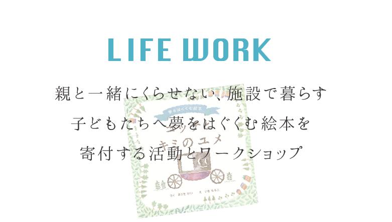 20160125_Lifework