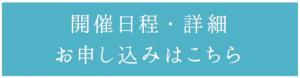 メンタルラボ体験セミナー申し込みボタン