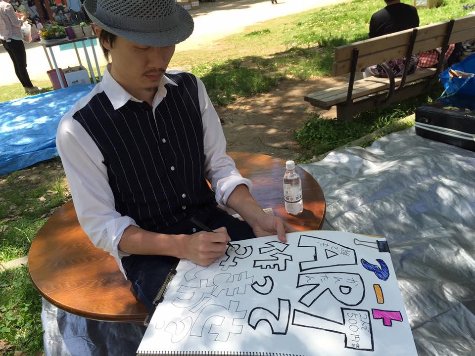 ArtMACHI「ルン♪フェス」で、曼荼羅アート教室のイベント出展してきました