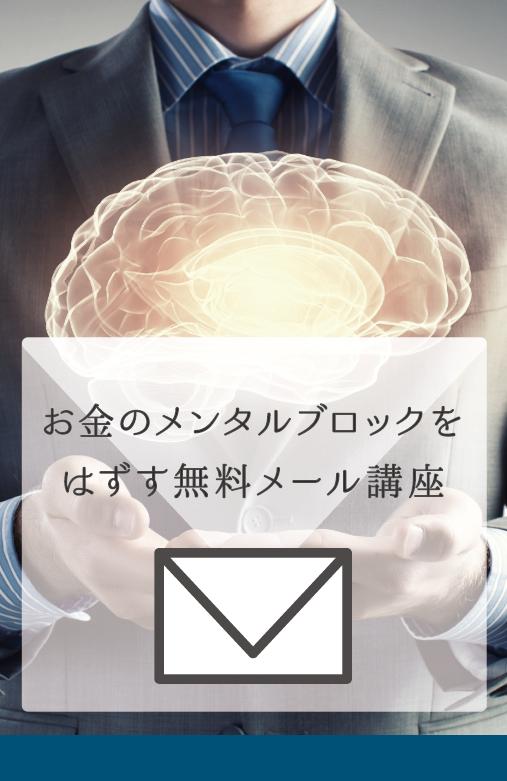 お金のメンタルブロックを外す無料メール講座