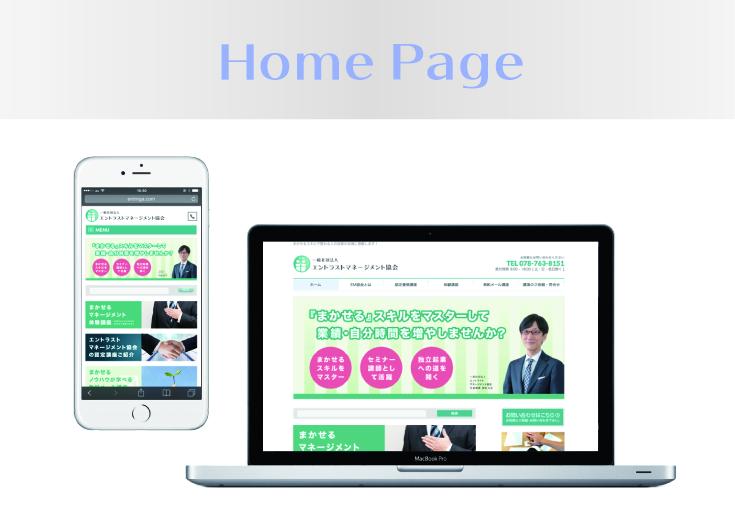 ホームページデザインの例