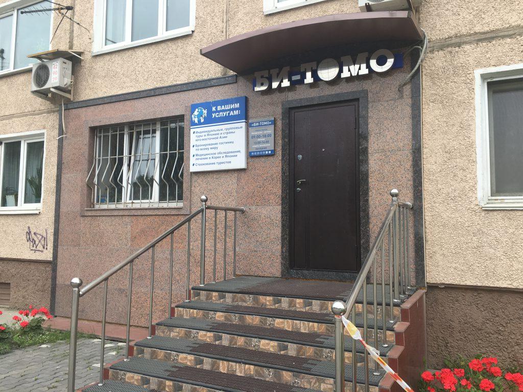 ユジノサハリンスクの旅行会社