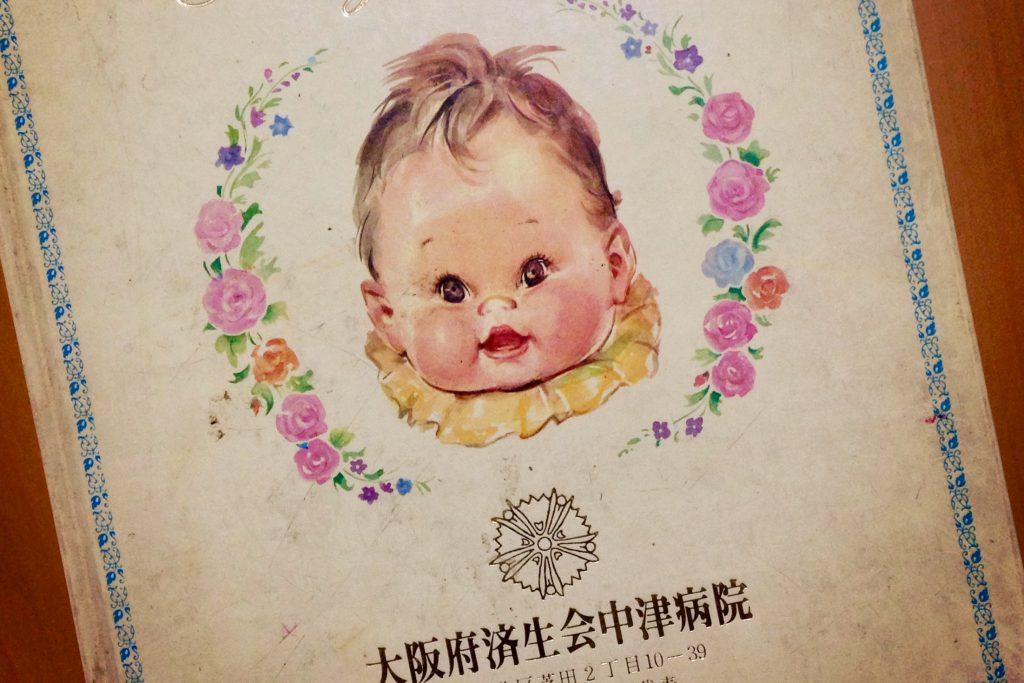 古い育児記録