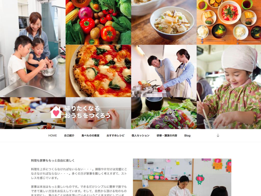 林原陽子さんホームページデザイン