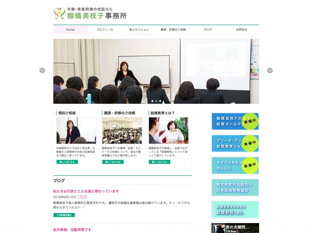 棚橋美枝子様ホームページデザイン