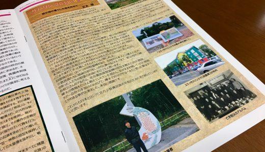 樺太(サハリン)祖父母の暮らした街を訪ねて