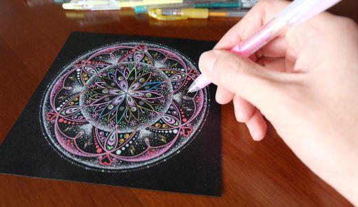曼荼羅アートの描き方【点描】初心者用塗り絵ダウンロード付き