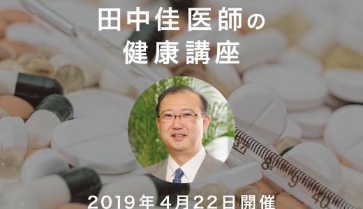 蘇生(映画)にも出演された医師 田中佳先生のお話会を開催します。