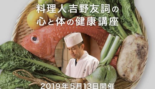 心と体を元気にする料理人 吉野友詞さんのお話会を開催します。